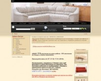 Мебели BODZIO онлайн.