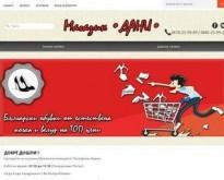 Магазин за български обувки •ДАНИ•