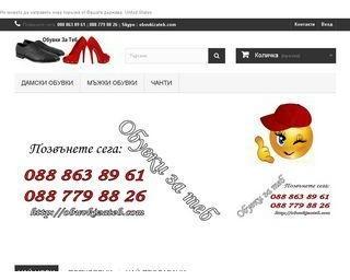 obuvkizateb.com