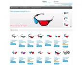 3D Очила, ниски цени, високо качество, винаги наличност, бърза доставка