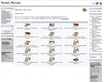 Онлайн Магазин за формуляри и консумативи за офиса - ОПТИМАЛ ПРИНТ