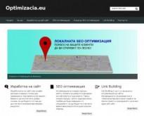 Изработка и сео оптимизация на сайт