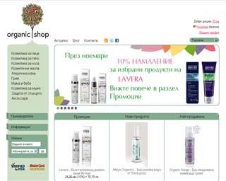 organicshop.bg