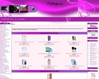 Интернет магазин за качествени маркови парфюми на изгодни цени