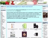 Интернет магазин Parfiumionline.com