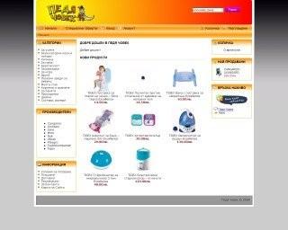 Онлайн магазин Педя човек - всичко за майки и деца!