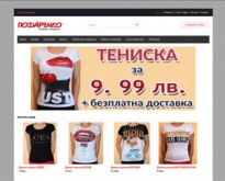 Подаръчко - online магазин за подаръци