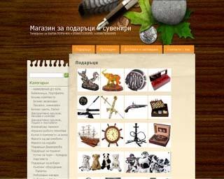 Магазин за подаръци и сувенири