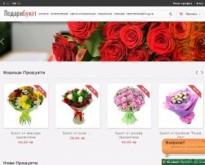 Безплатна доставка на цветя в България от магазин в съответния град