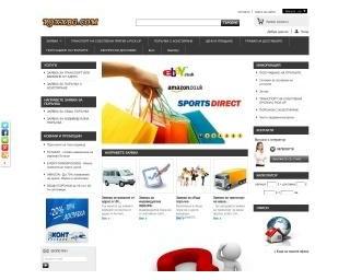 Пазаруване и доставка от Англия. Поръчки от английски сайтове