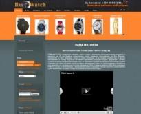 Ru Watch - Верига от магазини за часовници и Онлайн магазин.