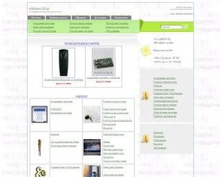 Е-Магазин САТ-24  - Системи за сигурност и електроматериали