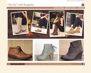 Скарпериа - електронен магазин за дамски и мъжки кожени обувки