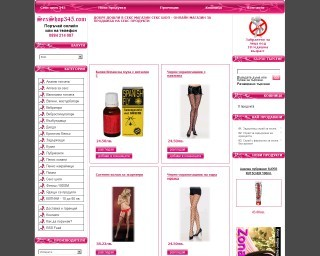 sexshop345.com