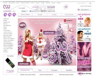Sex Well Online - Секс магазин