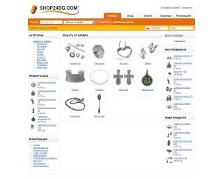 Онлайн магазин за бижута от сребро