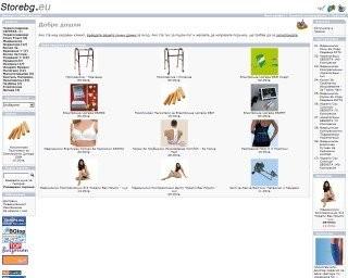 Storebg.eu - Колани, сутиени и клинове за бременни и медицински коректори.