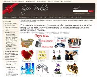 Онлайн магазин за подаръци