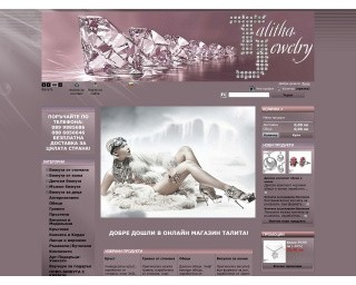 Онлайн магазин за бижута ТАЛИТА!