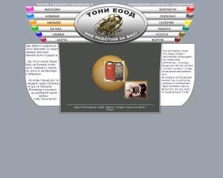 Тони ЕООД - Онлайн магазин за електроапаратура и инструменти