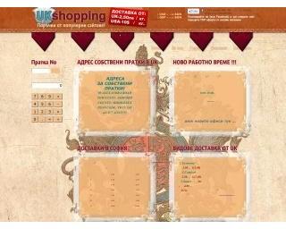 Доставки от ebay - пазаруване от Англия през интернет