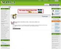 Онлайн магазин на Вали Компютърс ООД