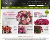 Онлайн магазин за цветя и букети. Доставка до България и чужбина.