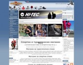 Интернет магазин за спорт и туризъм