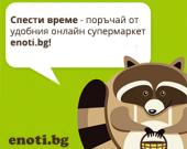 Enoti.bg предлага 5% отстъпка за първа поръчка