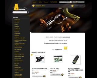 arms.bg