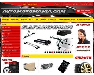 avtomotomania.com