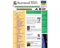 Онлайн магазин BGBook - Българска книга