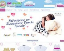Български детски дрешки БГДрешки