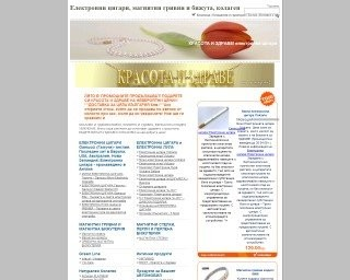 Здраве и красота - Електронни цигари, магнитни гривни и бижута, колаген