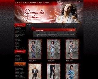 Онлайн бутик за дамска конфекция CARAMELLA FASHION