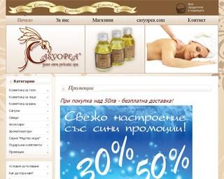 Интернет магазин за козметика, на основата на натурални съставки