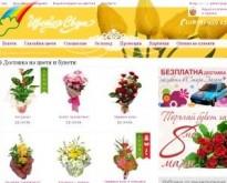 """""""Цветен Свят"""" - доставка на цветя и букети"""