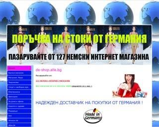de-shop.alle.bg