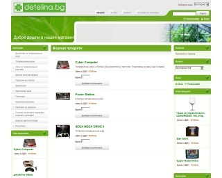 Интернет магазин - Detelina.bg