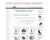 e-Enduro.com - магазин за Enduro оборудване и екипировка