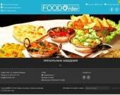Доставка на храна | Храна за вкъщи FOODOrder.click