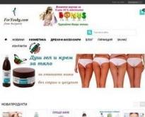 Онлайн магазин за евтина натурална и българска козметика foryoubg