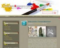 Галерия Миниатюра: Интернет магазин за произведения на изкуството