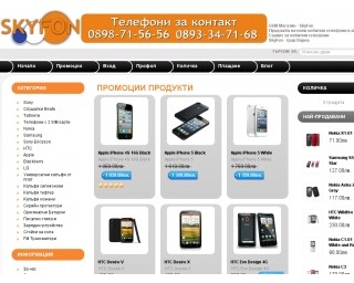 GSM Магазин-SkyFon - Продажба на мобилни телефони и аксесоари на най-ниски цени!