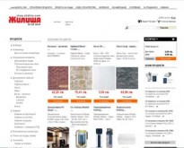 Интернет магазин за строителни продукти и стоки за дома