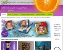 АРТ магазин за картини