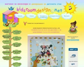 kidsroomdesign.net