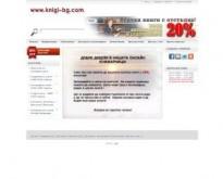 Книги Онлайн - Всички Книги с 20% Отстъпка - Нови и Антикварни Книги