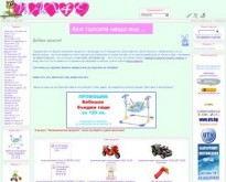 Мал4о - Детски и бебешки магазин