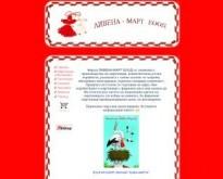 Мартеница.net - мартениците на ЕТ Ливена